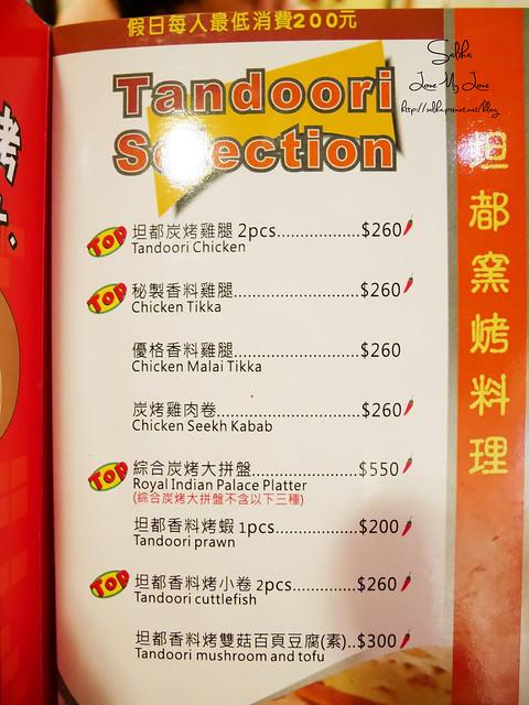 台北松菸附近餐廳印度皇宮菜單menu (2)