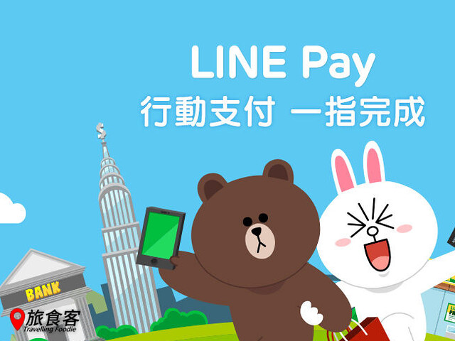 line pay-11