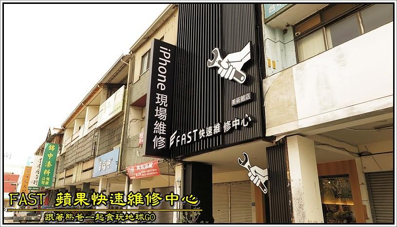 FAST 蘋果快速維修中心 / 台中