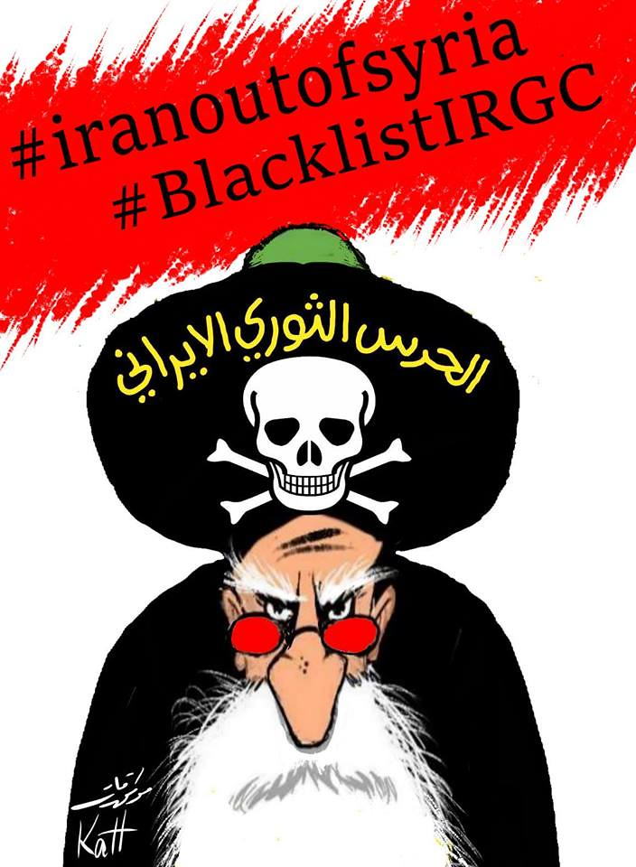 #IranOutOfSyria #BlacklistIRGC by Mwafaq Katt #Syria-n Cartoonist