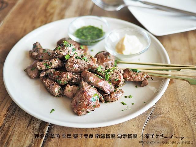 迷路小章魚 菜單 墾丁美食 南灣餐廳 海景餐廳 20