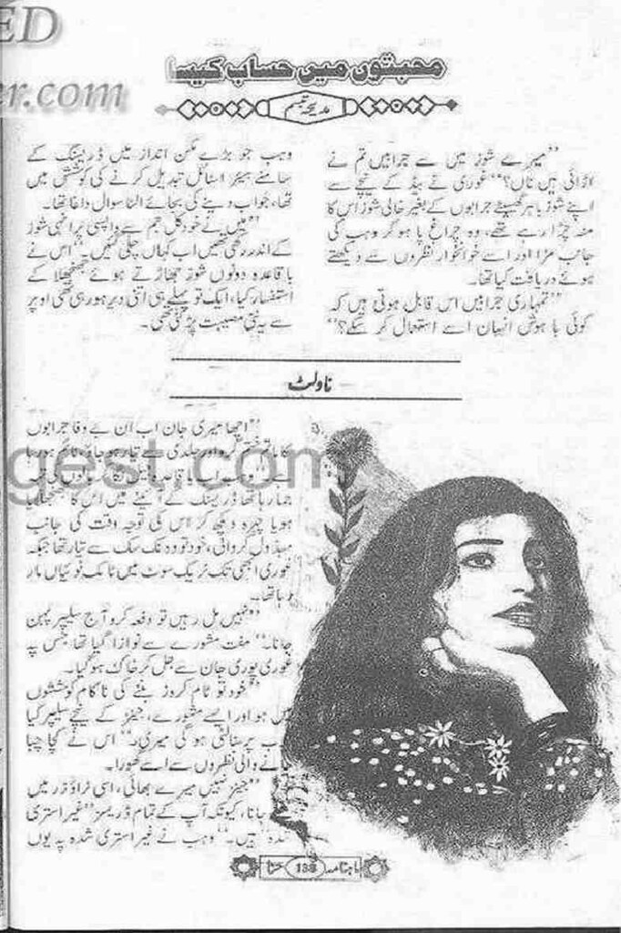 Mohabbaton Mein Hisab Kesa  is a very well written complex script novel which depicts normal emotions and behaviour of human like love hate greed power and fear, writen by Madiha Tabassum , Madiha Tabassum is a very famous and popular specialy among female readers