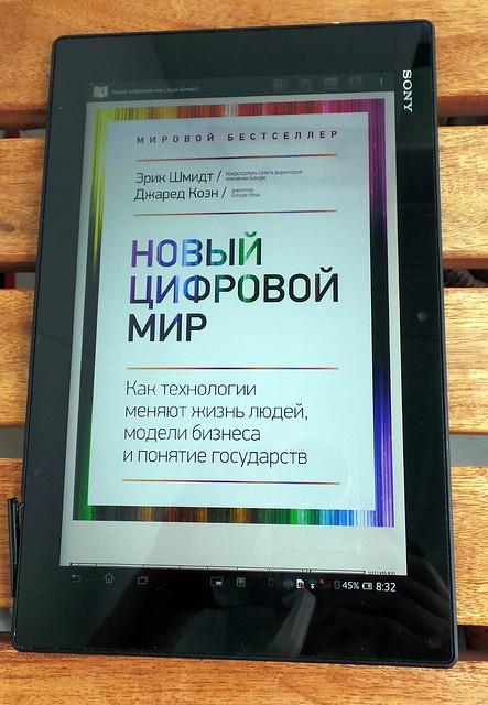 Tablet_Z_2