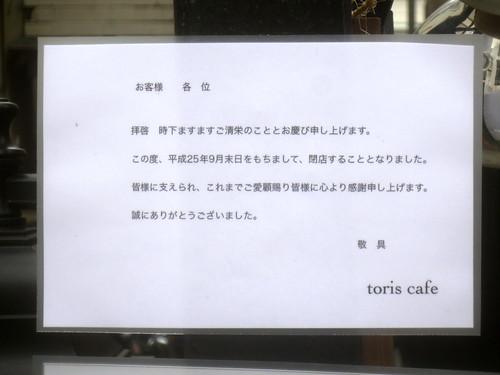 トリスカフェ(江古田)