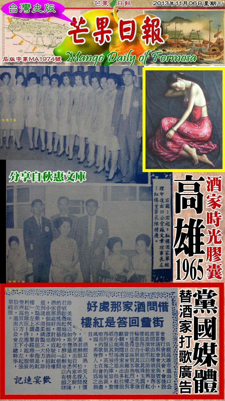 131106芒果日報--台灣正史--酒家害人傾家產,黨國媒體竟打歌