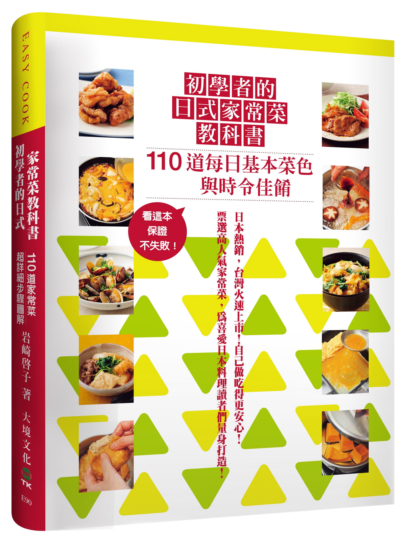 初學者的日式家常菜教科書: 110道每日基本菜色與時令佳餚,超詳細的步驟圖解,新手必備保證不失敗!