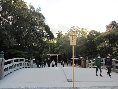伊勢神宮外宮火除橋と表参道  2013.11.11 by Poran111