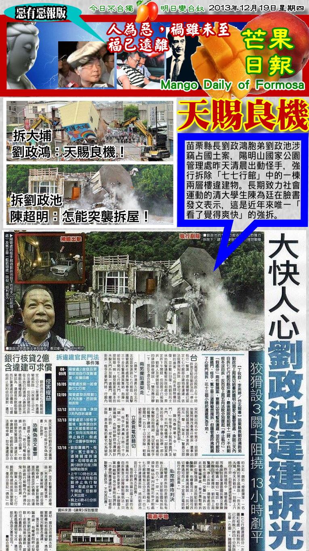 131219芒果日報--政經新聞--兄拆大捕搶民地,弟竊國土遭強拆