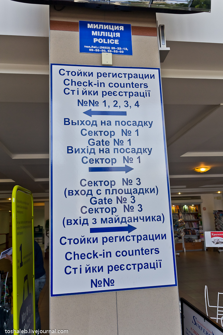 Симферополь-Домодедово-13