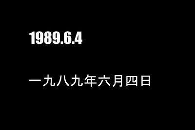 1989.6.4