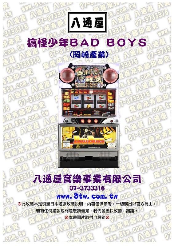 S0147 搞怪少年BAD BOYS中文版攻略_Page_01