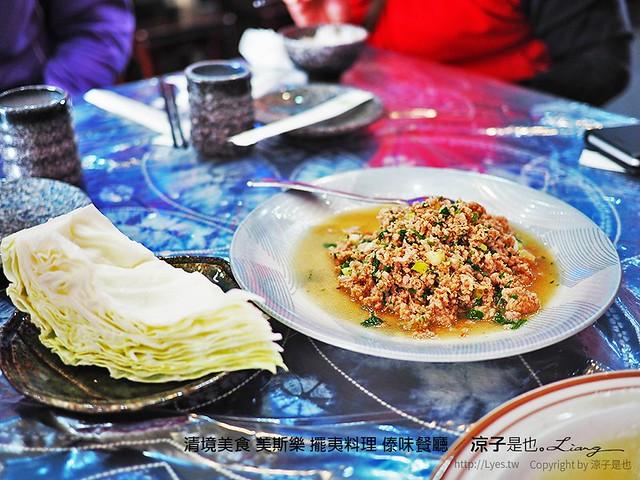 清境美食 美斯樂 擺夷料理 傣味餐廳 4