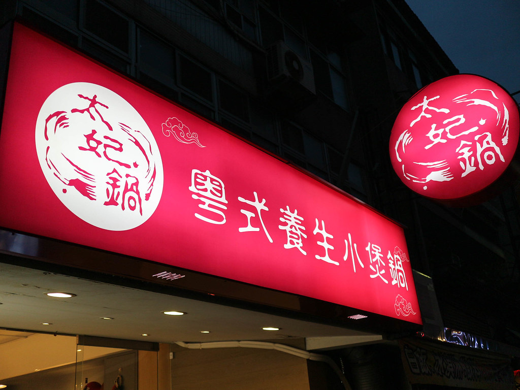 太妃鍋 小巨蛋 (2)