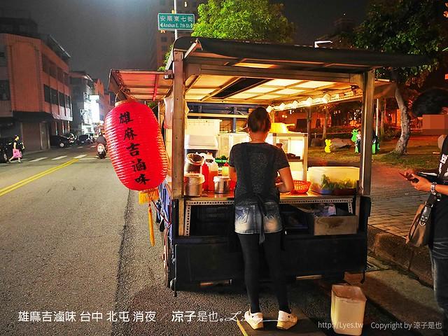 雄麻吉滷味 台中 北屯 消夜 6