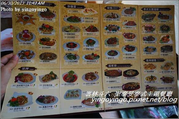雲林斗六_聖泰旻泰式主題餐聽20130630_DSC04666