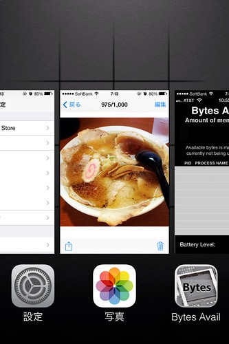 iOS7のタスク終了画面