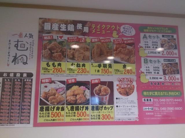 Photo:「山田屋」広瀬店、旧市役所前店よりメニューが豊富 By Norisa1