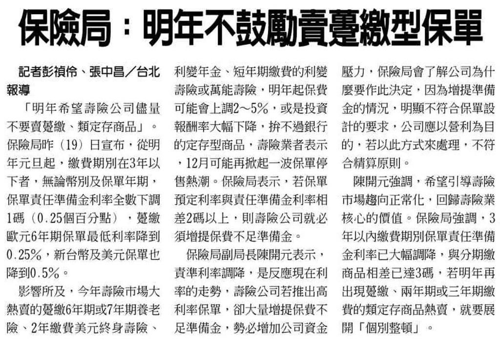 20131120[工商時報]保險局:明年不鼓勵賣躉繳型保單