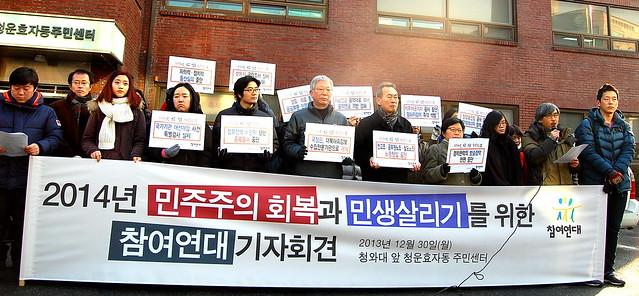 20131230_2014년 민주주의 회복과 민생살리기를 위한 참여연대 기자회견-01