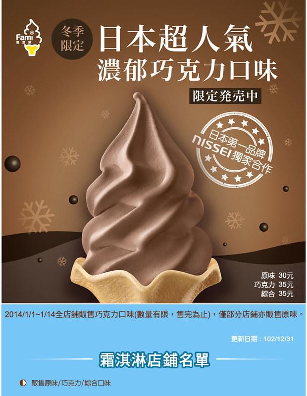 Ice_cream_00v1