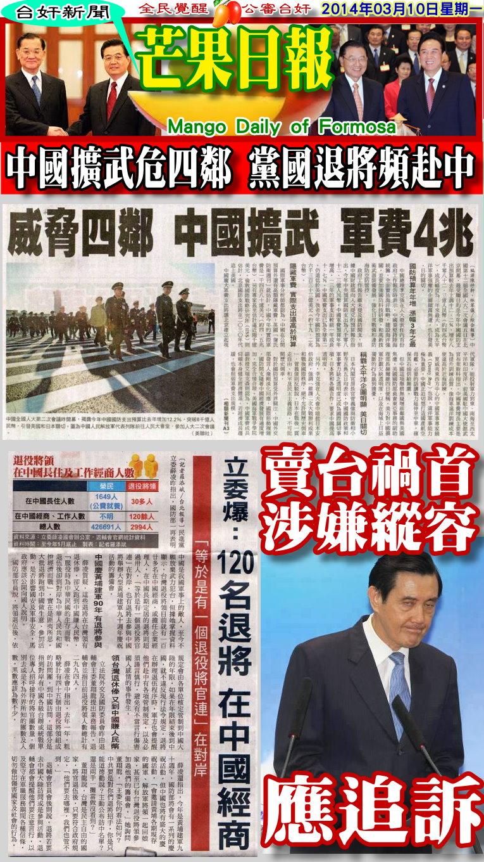 140310芒果日報-台奸新聞--中國擴武危四鄰,黨國退將頻赴中