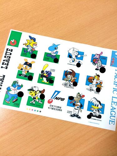 プロ野球切手シート