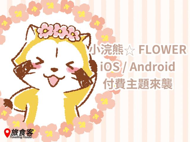 LINE 主題-小浣熊 FLOWER