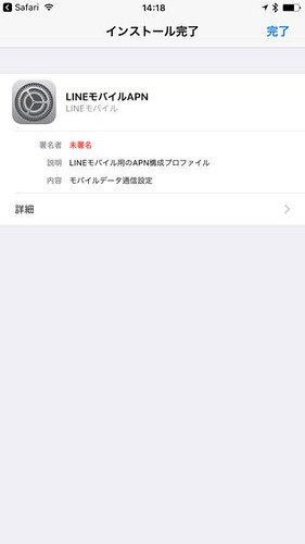 line-mobile-application-27