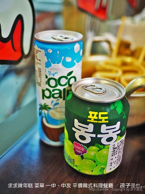 求求辣年糕 菜單 一中、中友 平價韓式料理餐廳 7