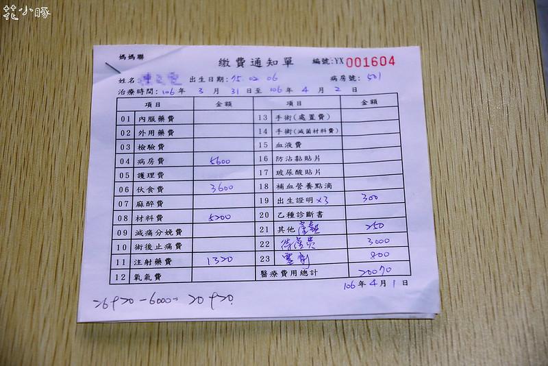 育馨婦產科板橋自然產費用無痛催生價格 (44)