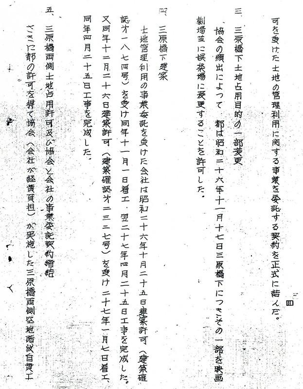 三原橋地下街経緯公文書004