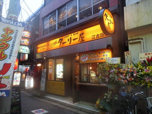 ターリー屋(江古田)