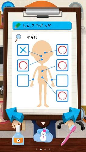 Kid's Doctor(キッズドクター)8