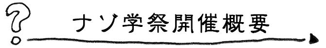template_ナゾ学際開催概要