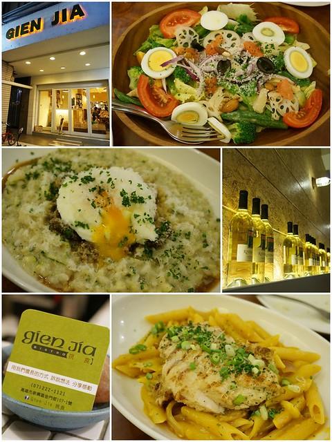 [高雄]驚豔層次口感燉飯-二訪Gien Jia 挑食餐酒館 ...