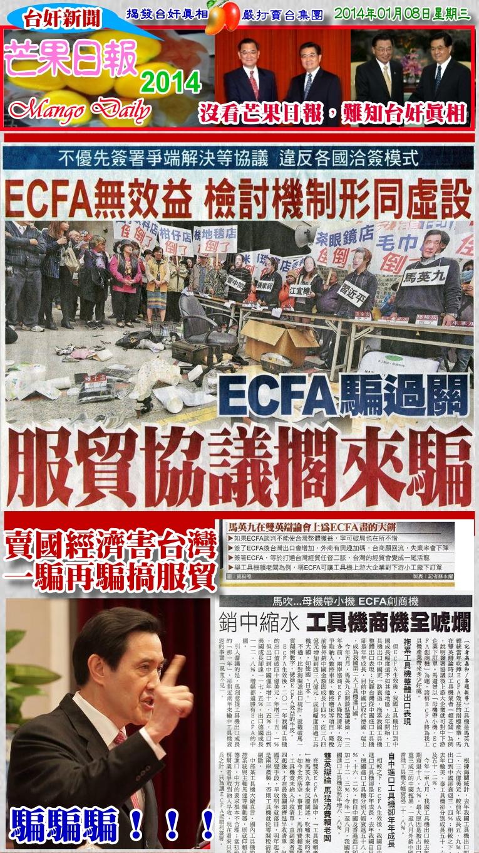 140108芒果日報--台奸新聞--台奸經濟害台灣,一騙再騙推服貿