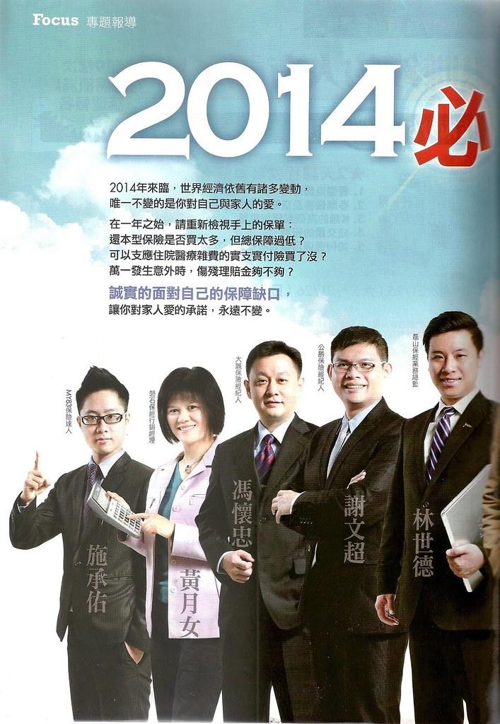 201401[Money錢No.76]2014必Buy保單大公開P.56