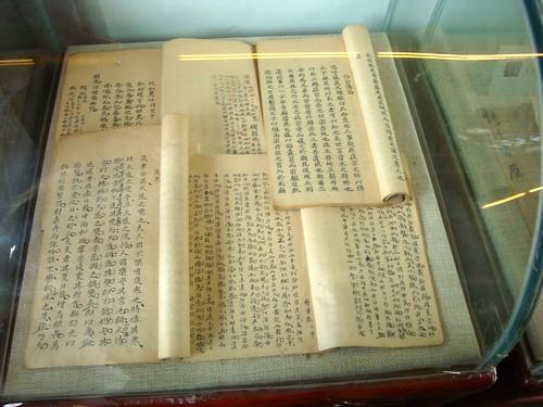 古籍书影-手抄本