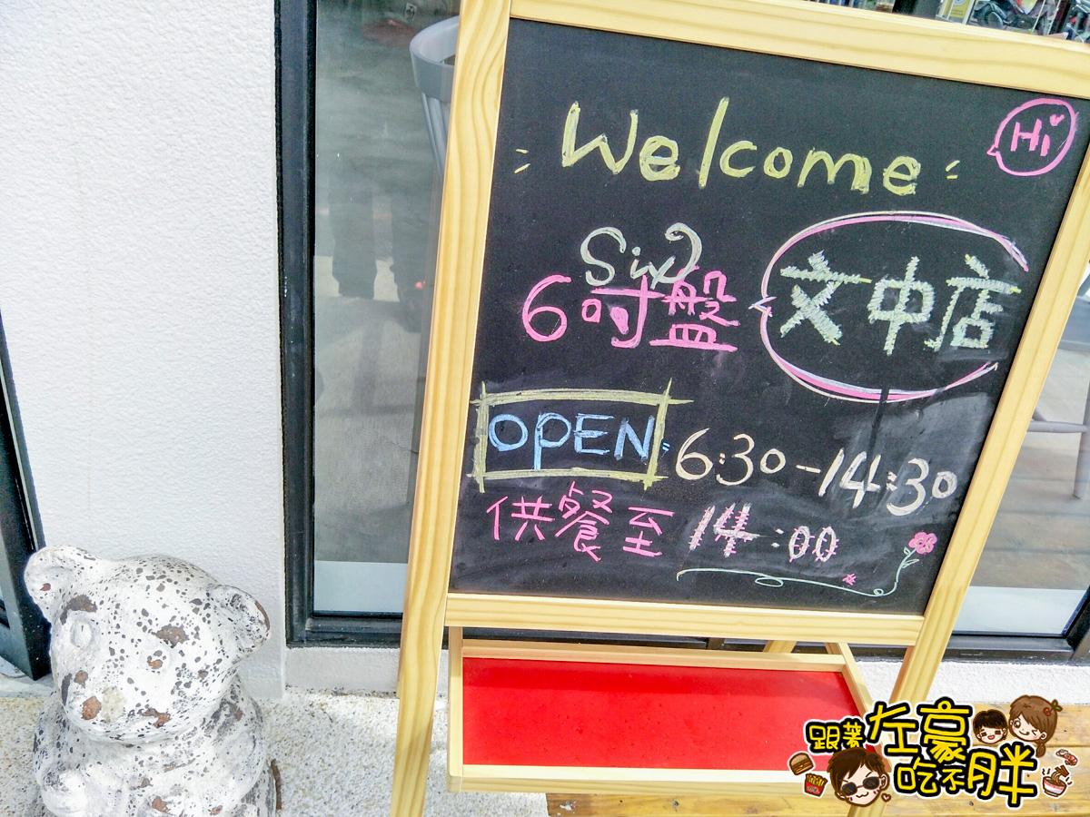 6吋盤早午餐(鳳山文中店)-28