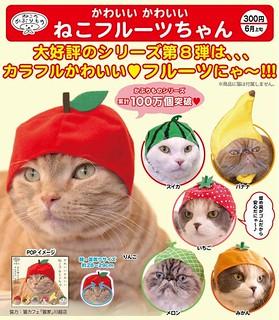 奇譚俱樂部【可愛貓咪頭套】第八彈!五顏六色的水果口味登場~ かわいい かわいい ねこフルーツちゃん