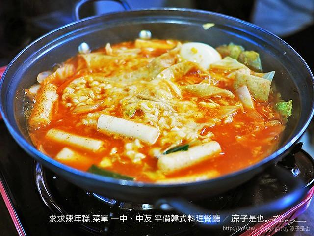 求求辣年糕 菜單 一中、中友 平價韓式料理餐廳 12