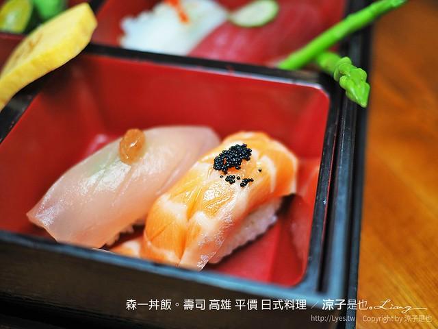 森一丼飯。壽司 高雄 平價 日式料理 27