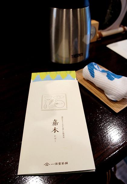 京都一保堂08