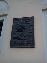Photo of Black plaque number 12591