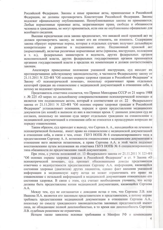 Решение судьи Шевелёвой Е. А. от 04.02.2013 г. (4)
