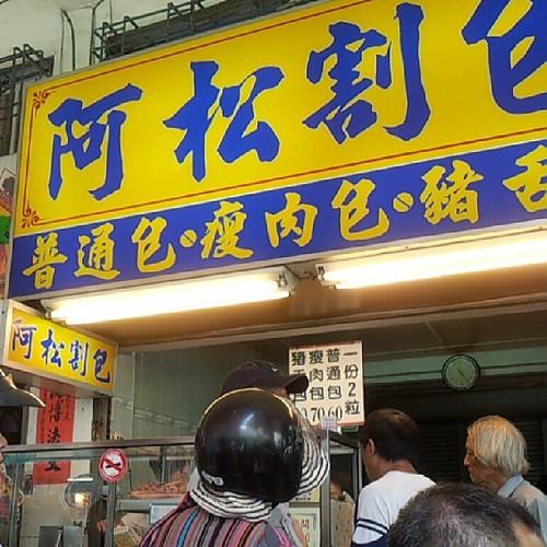 20130804 台南到著。來幾份豬舌割包。