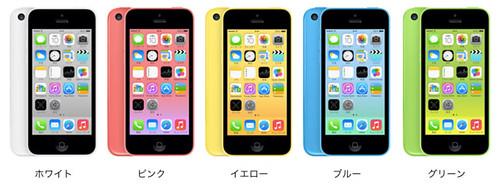アップル - iPhone 5c - 技術仕様