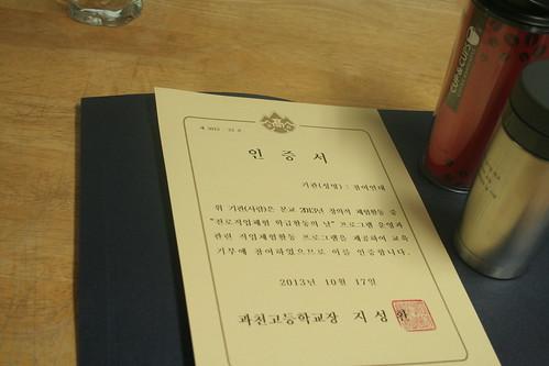 20131017_과천고탐방 (7)