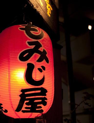 お好み焼きハンズオンの会@飯田橋・もみじ屋