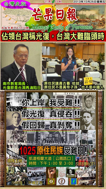 131025芒果日報--台灣史論--佔領台灣稱光復,台灣大難臨頭時